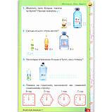 Зошит Математика 1 клас Частина 2 Авт: Листопад Н. Вид: Оріон, фото 7