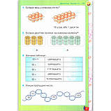 Зошит Математика 1 клас Частина 2 Авт: Листопад Н. Вид: Оріон, фото 9