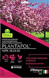 Добриво PLANTAFOL для саду, городу, ландшафту. Бутонізація та цвітіння (25 гр)