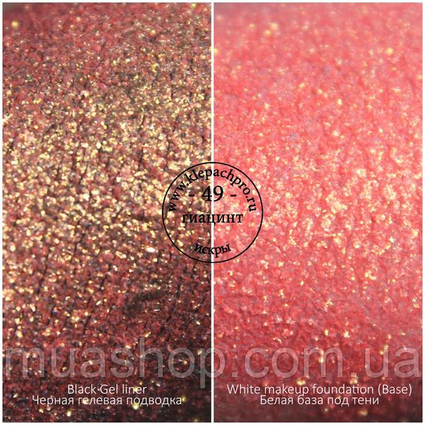 Пигмент для макияжа KLEPACH.PRO -49- Гиацинт (искры)