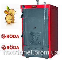 Котлы длительного горения Roda Brenner Max BM-10 (91-95 Квт)