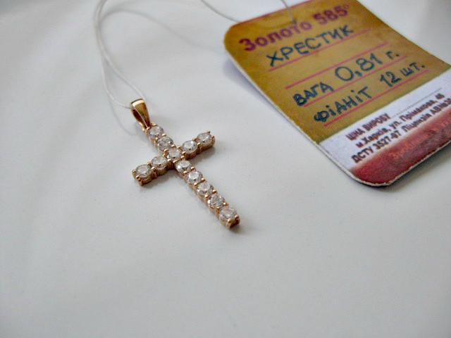 Золотые крестики с камнями Золота 585 пробы