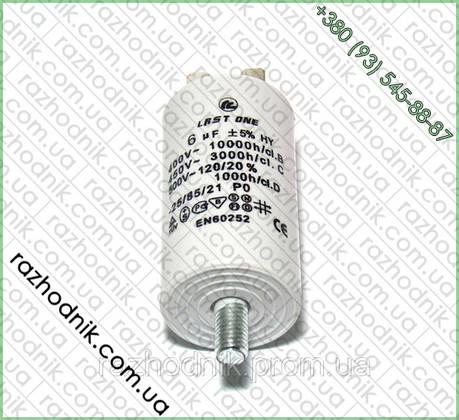 Конденсатор 6 мкф 450V, фото 2