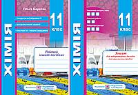 Хімія. Робочий зошит + зошит для лабораторних і практичних робіт. 11 клас.