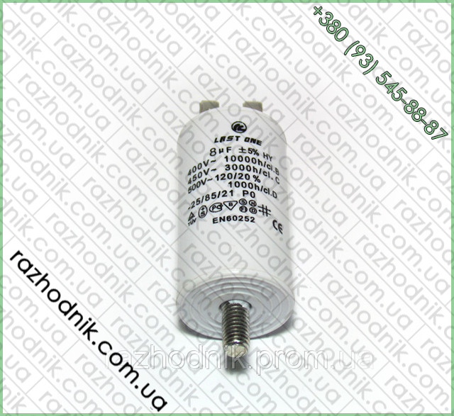 Конденсатор 8 мкф 450V