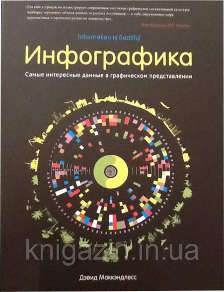 Книга Дэвид Маккэндлесс: Инфографика. Самые интересные данные в графическом представлении