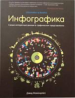 Книга Дэвид Маккэндлесс: Инфографика. Самые интересные данные в графическом представлении, фото 1
