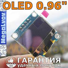 """Дисплей OLED 0.96"""" I2C 128х64 голубого свечения Arduino ESP STM STM32 - модуль"""