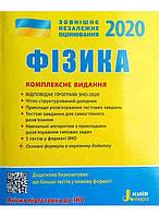 ЗНО 2020 Фізика Комплексне видання