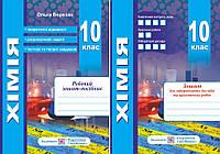 Хімія. Робочий зошит + зошит для лабораторних і практичних робіт. 10 клас.