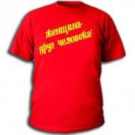 Женская футболка с приколом надпись Женщина — друг человека