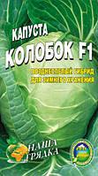 Капуста Колобок  позднеспелая  пакет 5 грамм семян