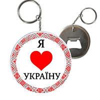 Брелок открывалка круглый Я люблю Украину