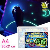 Набор для творчества Рисуй светом А4 (30х21 см) двухсторонний планшет ТМ Люмик, фото 1