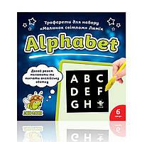 Трафареты Alphabet для Рисуй светом ТМ Люмик, фото 1