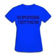 Летняя хлопковая футболка с надписью: «Королева петухов»