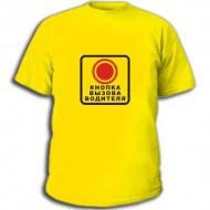 Прикольная футболка с нанесением печати, Кнопка вызова водителя
