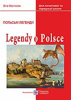 Легенди про Польщу. Книга для читання польською мовою.
