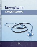 Внутрішня медицина. Сабадишин Р.О. (за ред.)