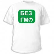 Футболка нанесение печати на заказ: «Без ГМО»