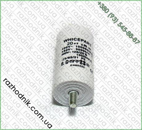 Конденсатор 20 мкф 450V, фото 2