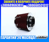 Фильтр воздушный нулевого сопротивления  (Dрез.=76мм) (RIDER) RD.1430SB00176