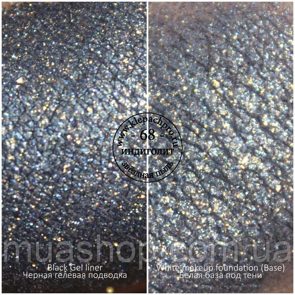 Пигмент для макияжа KLEPACH.PRO -68- Индиголит (звёздная пыль)