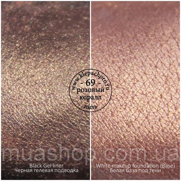Пигмент для макияжа KLEPACH.PRO -69- Розовый коралл (пыль)