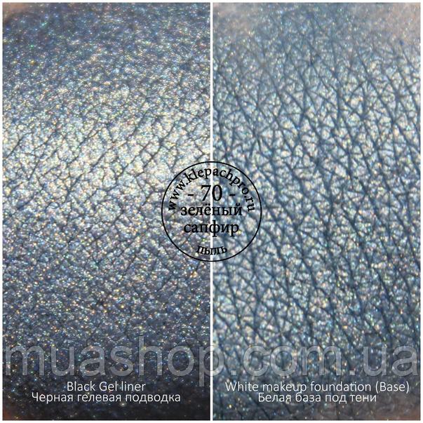 Пігмент для макіяжу KLEPACH.PRO -70 - Зелений сапфір (пил)