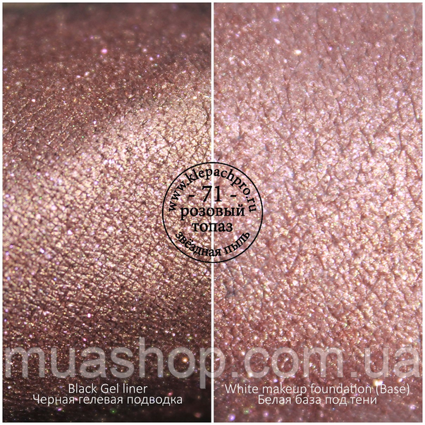 Пигмент для макияжа KLEPACH.PRO -71- Розовый топаз (звёздная пыль)