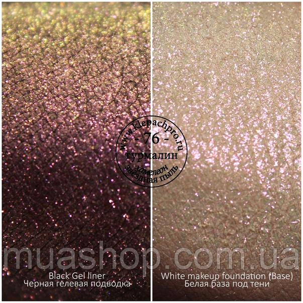 Пигмент для макияжа KLEPACH.PRO -76- Турмалин (хамелеон / звёздная пыль)