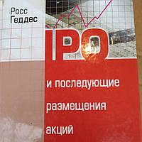 IPO и последующее размещение акций Росс Геддес