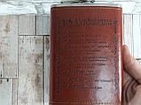 """Фляга """"Десять алкогольних заповідей"""" 230мл ( подарунок чоловікові ), фото 3"""