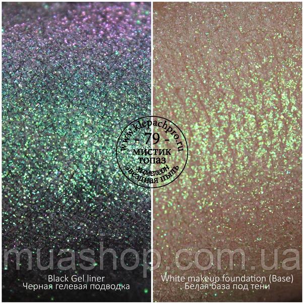 Пигмент для макияжа KLEPACH.PRO -79- Мистик топаз (хамелеон / звёздная пыль)