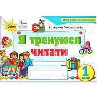 Я тренуюся читати Картки-тренажери 1 клас Авт: Пономарьова К. Вид: Оріон, фото 1