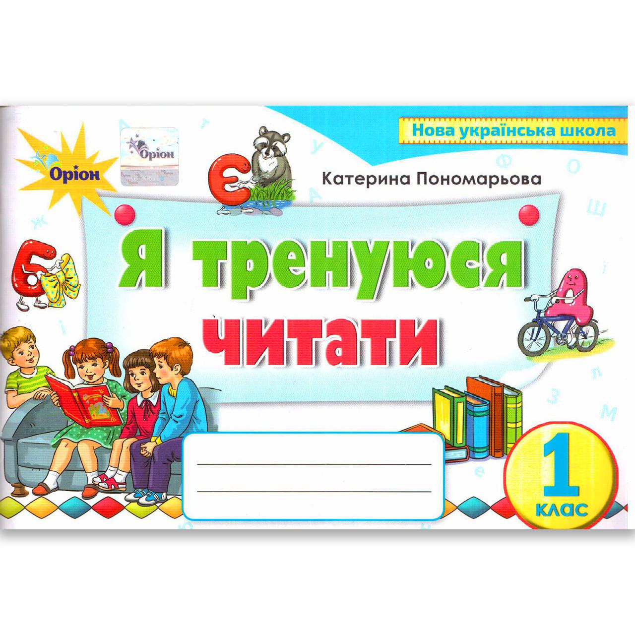 Я тренуюся читати Картки-тренажери 1 клас Авт: Пономарьова К. Вид: Оріон