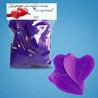 Конфетти сердца фиолетовые (4,5 см, 50 г)