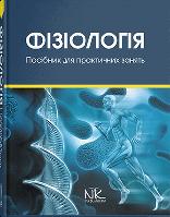 Фізіологія : навчально-методичний посібник до практичних занять та самостійної роботи. Гжегоцький М. Р. та ін.