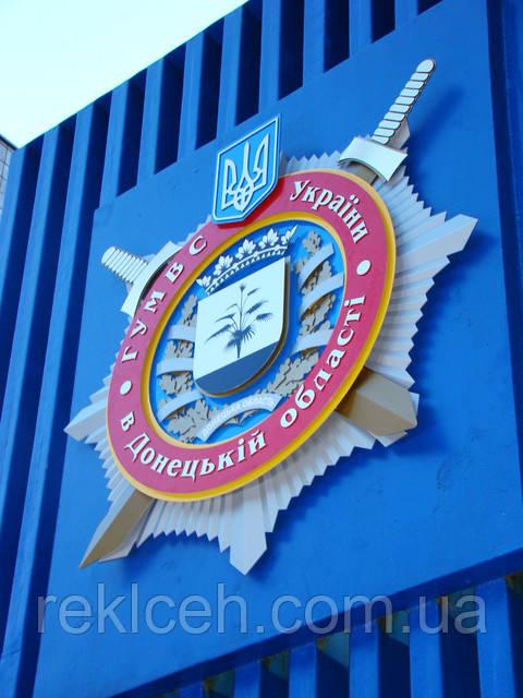 Рекламный цех. Монтаж эмблемы МВД области в г. Мариуполь