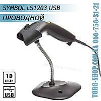 Сканер штрих-кодов Symbol LS1203