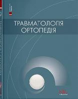 Травматологія та ортопедія. 2-ге вид. Голка Г.Г., Бур янов О.А. (за ред.)