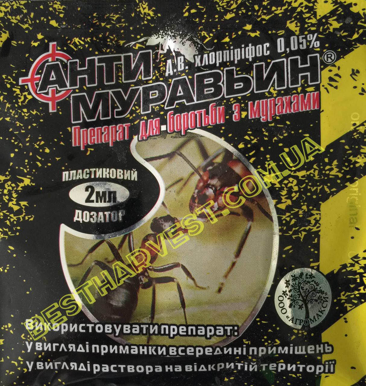 """Антимуравьин 2мл концентрат оригинал - """"BEST HARVEST"""" - семена овощей и СЗР, оптовый интернет-магазин в Одессе"""