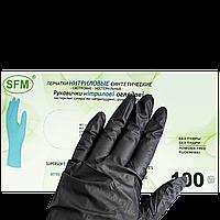 Перчатки SFM нитриловые текстурированные черные L (1уп/100шт)