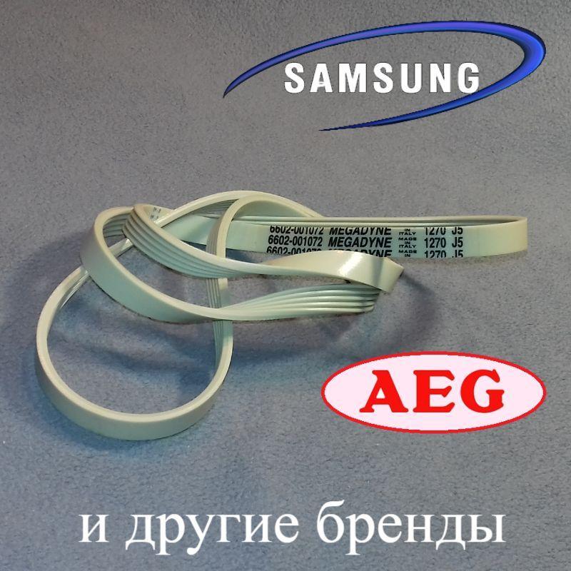 Ремень MEGADYNE 1270 J5 для стиральной машины Samsung и AEG
