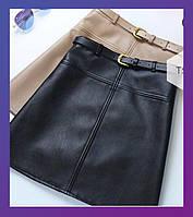 Женская юбка экокожа с пояском черный, бежевый рр. 44