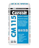 Ceresit CM-115 (Церезит СМ 115) клей для мрамора и мозаики цвет белый 25 кг.