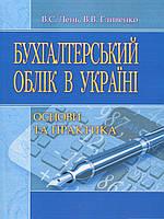 Бухгалтерський облік в Україні: основи та практика