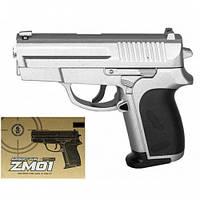 Детский пистолет  ZM01 металл  пластиковый корпус
