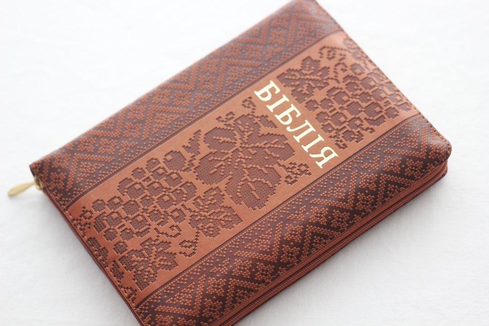 Біблія 13х19 (коричнева, вишиванка, шкірзам, золото, індекси, блискавка)
