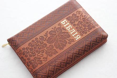Біблія 13х19 (коричнева, вишиванка, шкірзам, золото, індекси, блискавка), фото 2